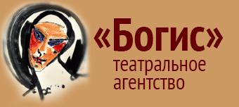 Театральное агентство «Богис»